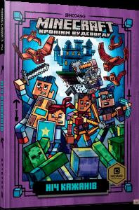 Minecraft: Ніч кажанів