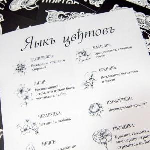 фото Настольная игра Cosmodrome Games 'Флирт цветов' #6