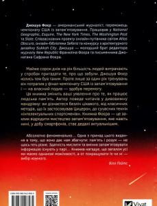 фото страниц Прогулянка Місяцем з Ейнштейном. Мистецтво запам'ятовування #3