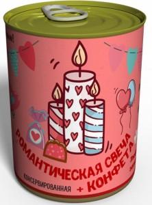 Подарок Подарочная жестянка 'Консервированная Романтическая Свеча и Конфета для 14 февраля'