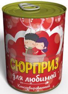 Подарок Подарочная жестянка 'Консервированный сюрприз для любимой' - как сделать предложение