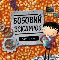 Книга Час із книгою: Бобовий всюдироб