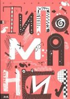 Книга Типомания