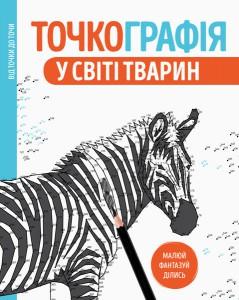 Книга Точкографія. У світі тварин