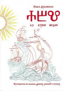 Книга Аз, Буки, Веди. Глаголическая азбука