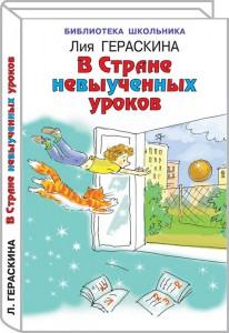 Книга В стране невыученных уроков