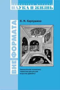 Книга Вне формата. Занимательная математика: гимнастика для ума или искусство удивлять?