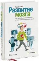Книга Развитие мозга. Как читать быстрее, запоминать лучше и добиваться больших целей