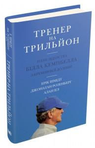 Книга Тренер на трильйон