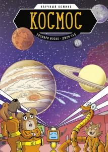 Книга Космос. Научный комикс