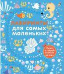 Книга Лабиринты для самых маленьких