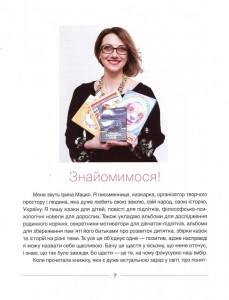 фото страниц Секрети українського щастя, або Хюґе по-українськи #4