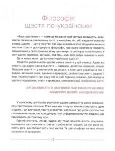 фото страниц Секрети українського щастя, або Хюґе по-українськи #7