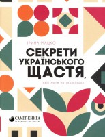 Книга Секрети українського щастя, або Хюґе по-українськи