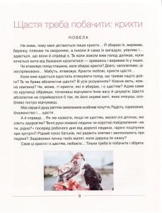 фото страниц Секрети українського щастя, або Хюґе по-українськи #6