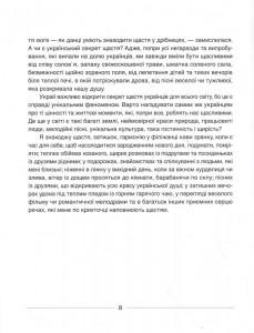фото страниц Секрети українського щастя, або Хюґе по-українськи #5