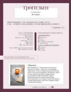 фото страниц Школа кондитерского мастерства Ле Кордон Блё #9