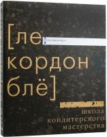 Книга Школа кондитерского мастерства Ле Кордон Блё