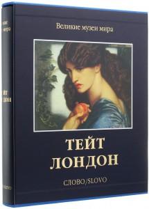 Книга Тейт. Лондон