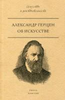 Книга Об искусстве
