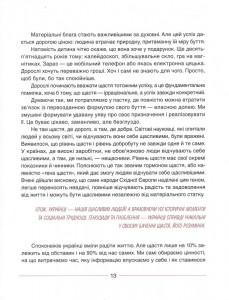 фото страниц Секрети українського щастя, або Хюґе по-українськи #10