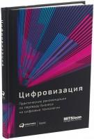 Книга Цифровизация. Практические рекомендации по переводу бизнеса на цифровые технологии