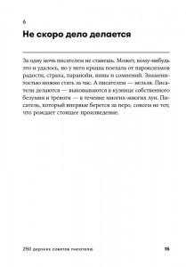 фото страниц 250 дерзких советов писателю #10