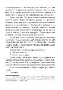 фото страниц 250 дерзких советов писателю #8