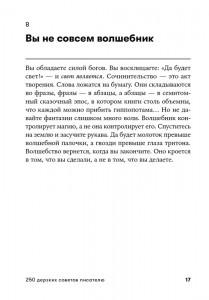 фото страниц 250 дерзких советов писателю #13