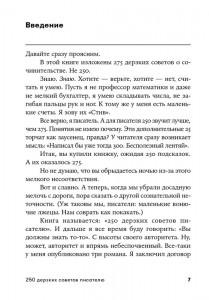 фото страниц 250 дерзких советов писателю #7