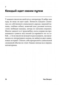 фото страниц 250 дерзких советов писателю #11