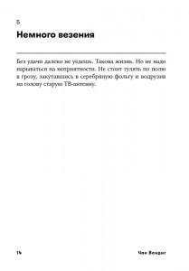 фото страниц 250 дерзких советов писателю #9