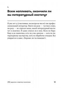 фото страниц 250 дерзких советов писателю #6