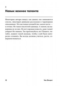 фото страниц 250 дерзких советов писателю #5