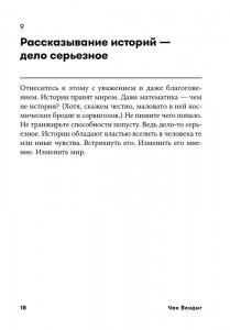 фото страниц 250 дерзких советов писателю #12