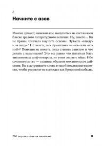 фото страниц 250 дерзких советов писателю #3