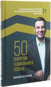 Книга 50 секретов гениального успеха