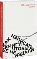 Книга Как написать книгу, чтобы ее не издали: 200 классических ошибок