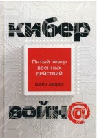 Книга Кибервойн@. Пятый театр военных действий