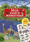 Книга Моя книга животных