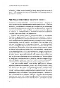 фото страниц Отличная квантовая механика #11