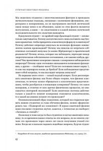 фото страниц Отличная квантовая механика #7