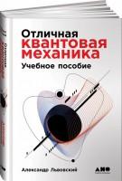Книга Отличная квантовая механика