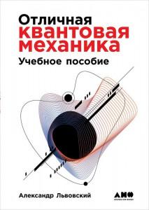 фото страниц Отличная квантовая механика #2
