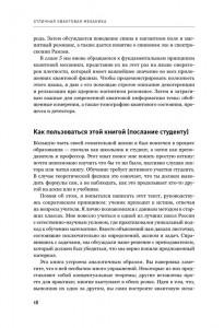 фото страниц Отличная квантовая механика #12