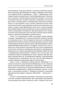 фото страниц Отличная квантовая механика #13