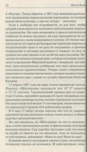 фото страниц Двадцать тысяч лье под водой #11