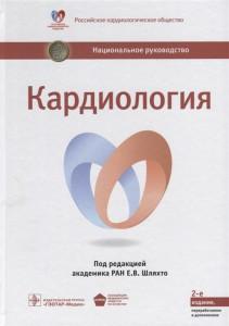 Книга Кардиология