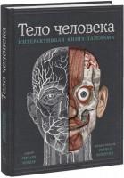 Книга Тело человека. Интерактивная книга-панорама