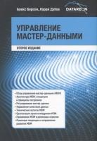 Книга Управление мастер-данными